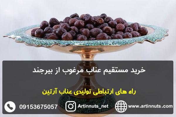 خرید مستقیم عناب مرغوب از بیرجند