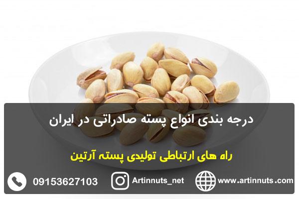درجه بندی انواع پسته صادراتی در ایران