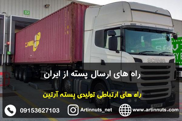 راه های ارسال پسته از ایران