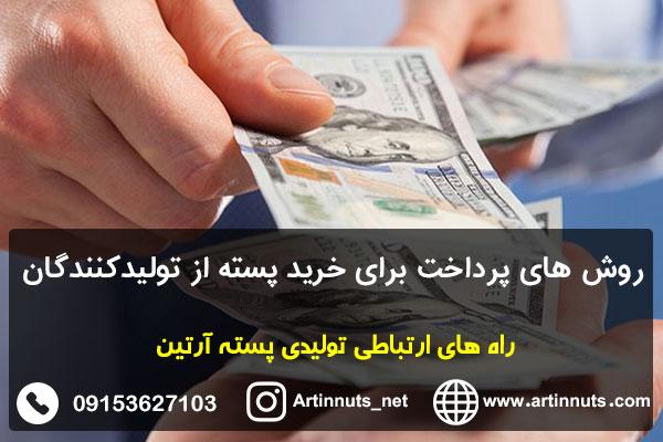 روش های پرداخت برای خرید پسته از تولیدکنندگان