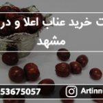 سایت خرید عناب اعلا و درشت مشهد