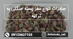 صادرات انواع مغز پسته جنگلی به ترکیه