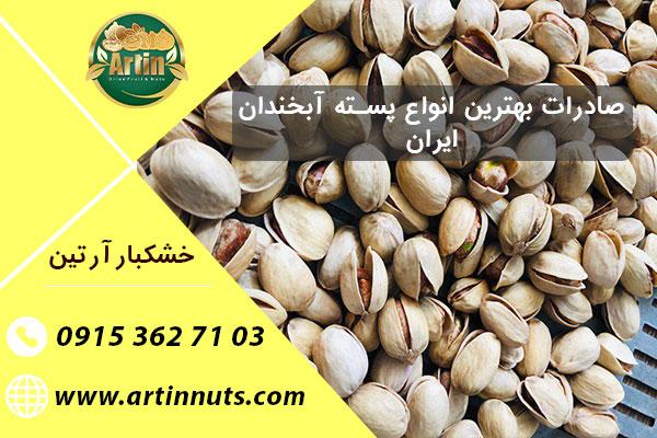 صادرات بهترین انواع پسته آبخندان ایران