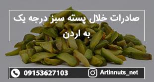 صادرات خلال پسته سبز درجه یک به اردن