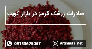 صادرات زرشک قرمز در بازار کویت