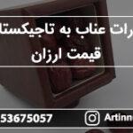 صادرات عناب به تاجیکستان با قیمت ارزان