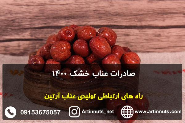 صادرات عناب خشک ۱۴۰۰