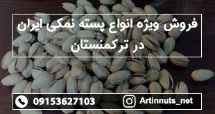 فروش ویژه انواع پسته نمکی ایران در ترکمنستان