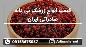قیمت انواع زرشک بی دانه صادراتی ایران