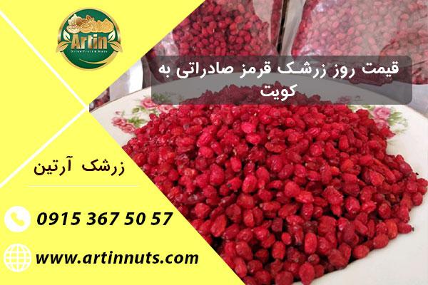 قیمت روز زرشک قرمز صادراتی به کویت