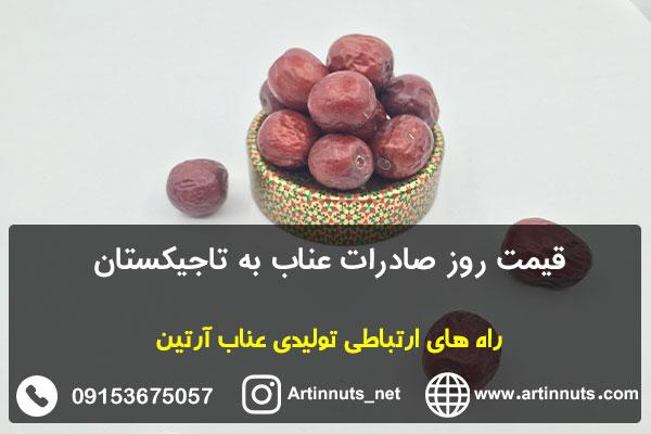 قیمت روز صادرات عناب به تاجیکستان