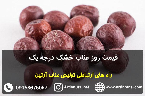 قیمت روز عناب خشک درجه یک