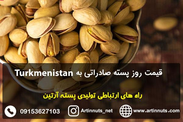 قیمت روز پسته صادراتی به Turkmenistan