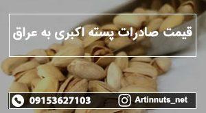 قیمت صادرات پسته اکبری به عراق