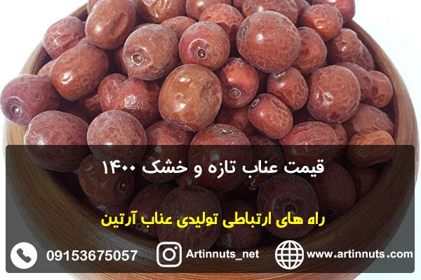 قیمت عناب تازه و خشک ۱۴۰۰