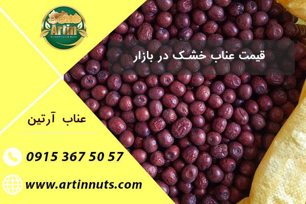 قیمت عناب خشک در بازار عمده فروشی