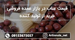 قیمت عناب در بازار عمده فروشی - خرید از تولید کننده
