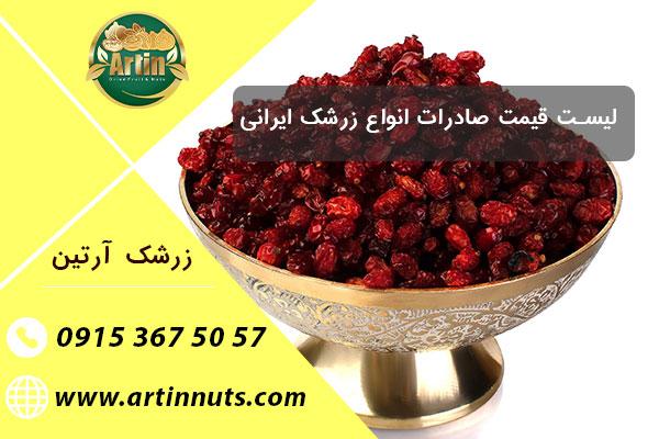 لیست قیمت صادرات انواع زرشک ایرانی