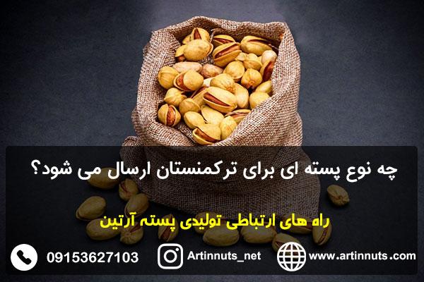 چه نوع پسته ای برای ترکمنستان ارسال می شود؟