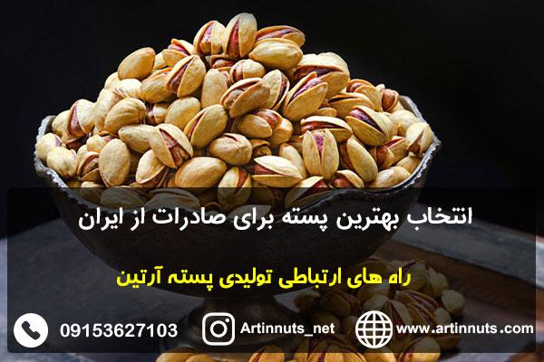 انتخاب بهترین پسته برای صادرات از ایران
