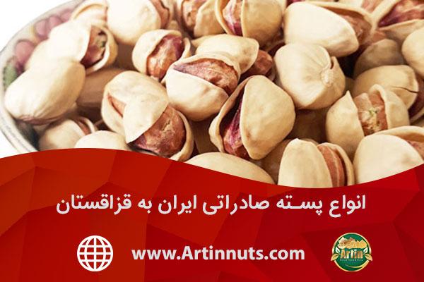انواع پسته صادراتی ایران به قزاقستان