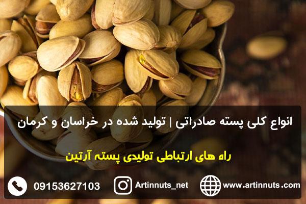 انواع کلی پسته صادراتی | تولید شده در خراسان و کرمان