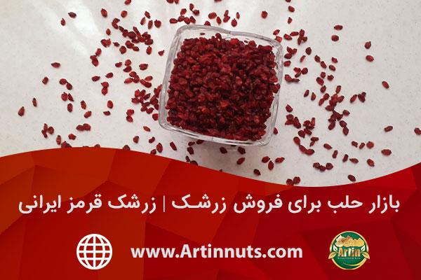 بازار حلب برای فروش زرشک | زرشک قرمز ایرانی