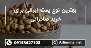 بهترین نوع پسته ایرانی برای خرید صادراتی