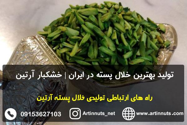 تولید بهترین خلال پسته در ایران   خشکبار آرتین