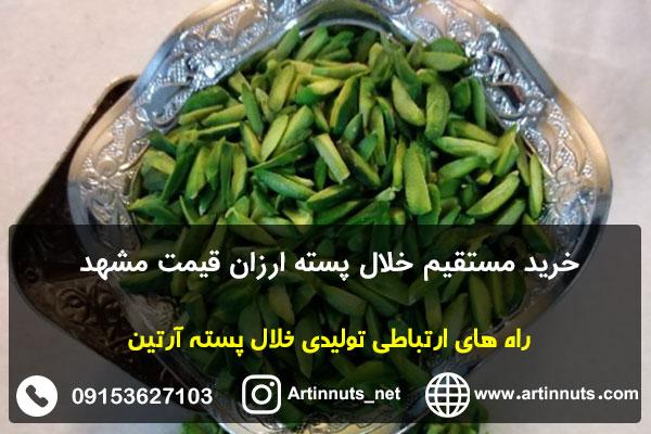 خرید مستقیم خلال پسته ارزان قیمت مشهد