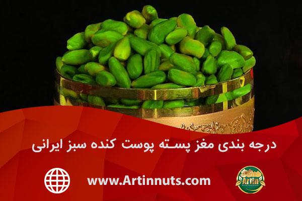 درجه بندی مغز پسته پوست کنده سبز ایرانی
