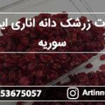صادرات زرشک دانه اناری ایران به سوریه