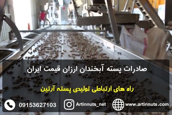 صادرات پسته آبخندان ارزان قیمت ایران