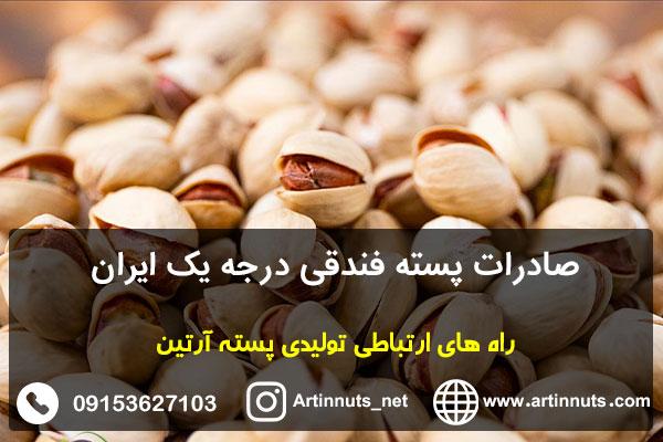 صادرات پسته فندقی درجه یک ایران