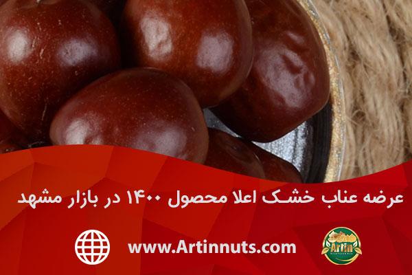 عرضه عناب خشک اعلا محصول ۱۴۰۰ در بازار مشهد