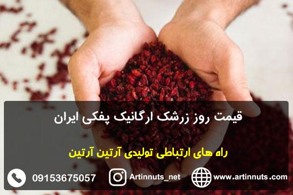 قیمت روز زرشک ارگانیک پفکی ایران