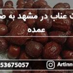 قیمت عناب در مشهد به صورت عمده | عناب تازه و عناب خشک