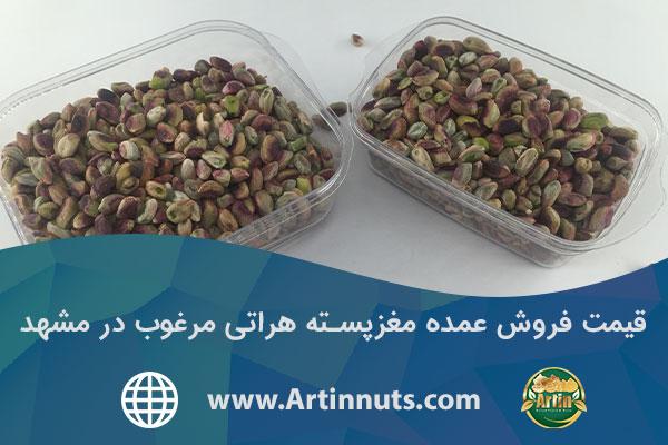 قیمت فروش عمده مغزپسته هراتی مرغوب در مشهد