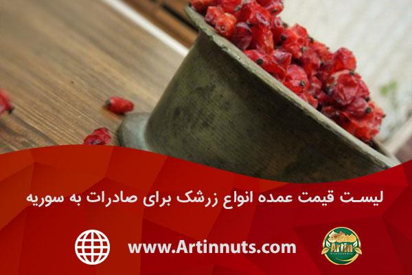 لیست قیمت عمده انواع زرشک برای صادرات به سوریه | زرشک آرتین