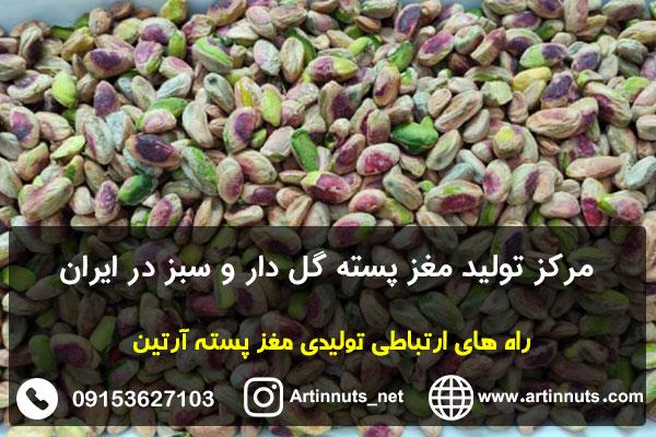 مرکز تولید مغز پسته گل دار و سبز در ایران