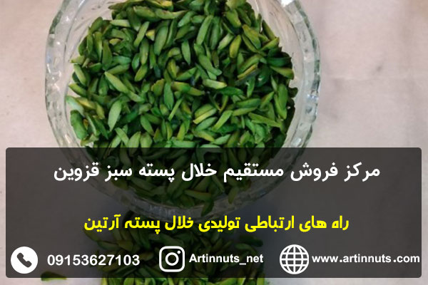مرکز فروش مستقیم خلال پسته سبز قزوین