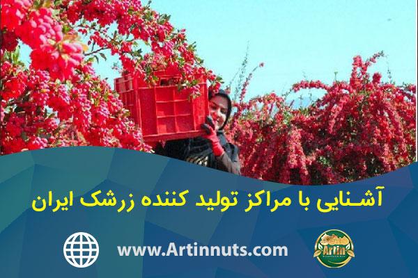 آشنایی با مراکز تولید کننده زرشک ایران