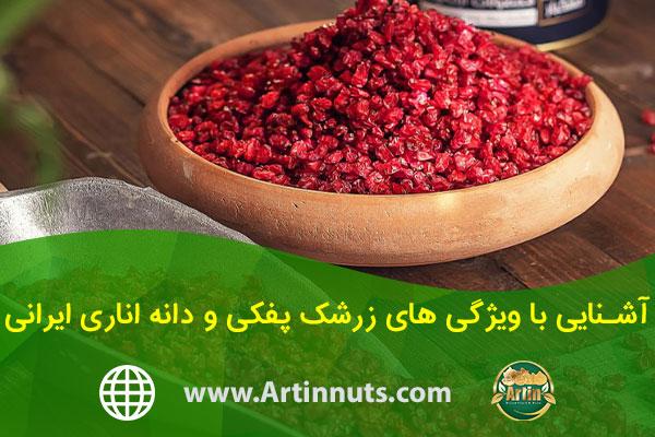 آشنایی با ویژگی های زرشک پفکی و دانه اناری ایرانی