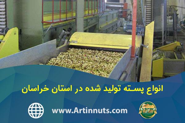 انواع پسته تولید شده در استان خراسان