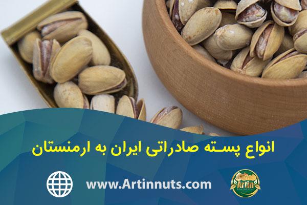 انواع پسته صادراتی ایران به ارمنستان