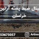 ترمینال ضبط پسته آرتین در خراسان