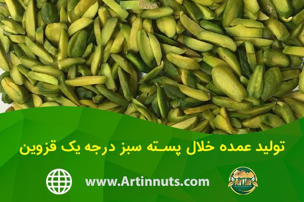 تولید عمده خلال پسته سبز درجه یک قزوین