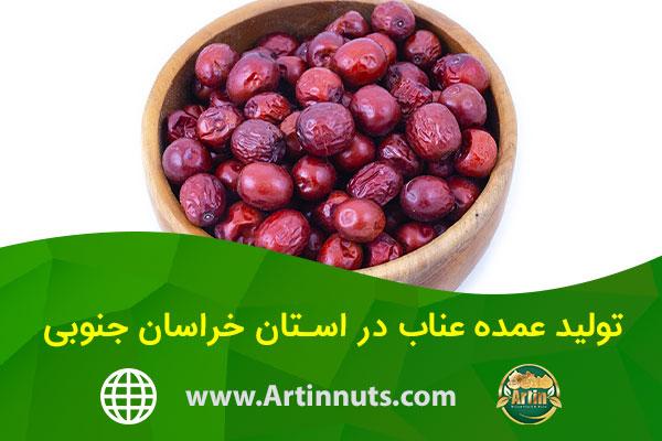 تولید عمده عناب در استان خراسان جنوبی