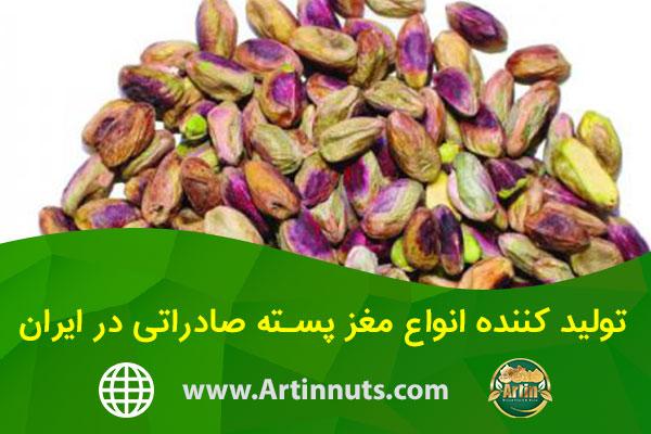 تولید کننده انواع مغز پسته صادراتی در ایران