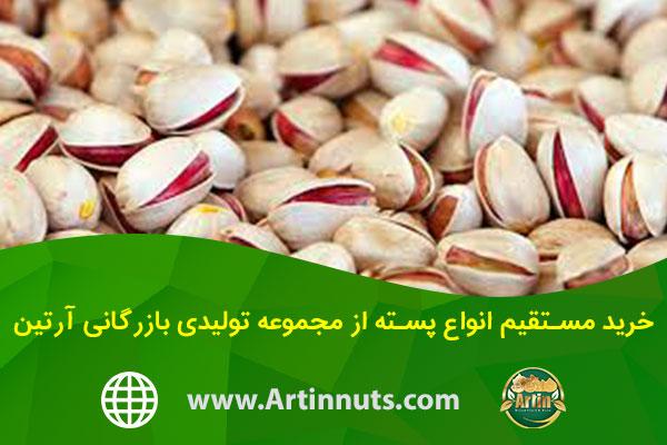 خرید مستقیم انواع پسته از مجموعه تولیدی بازرگانی آرتین